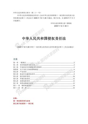 中华人民共和国侵权责任法(全文彩色注释)