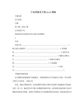 产品和服务手册word模板.doc
