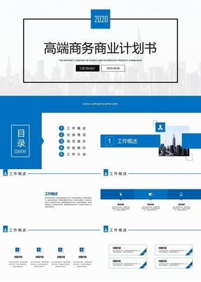 大气档次公司企业项目介绍创业计划PPT 145.pptx