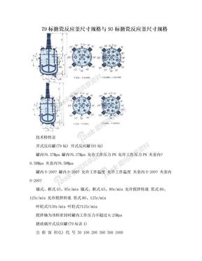 79标搪瓷反应釜尺寸规格与93标搪瓷反应釜尺寸规格.doc