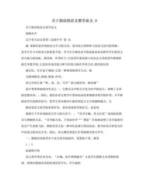 关于朗读的语文教学论文_0 .doc