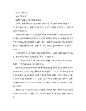 初中语文教学论文.doc