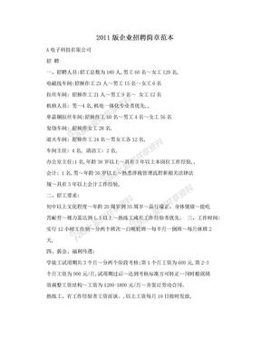 2011版企业招聘简章范本.doc