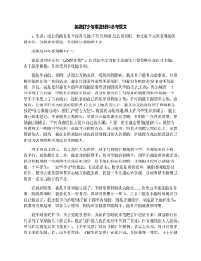 美德好少年事迹材料参考范文.docx