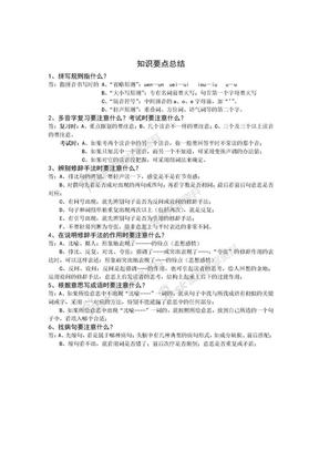 语文试卷(上外)五年级语文考试综合知识要点总结.doc