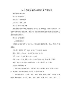 2012年医院保洁合同书及保洁计划书.doc