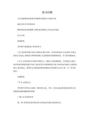 会计实习计划书.doc