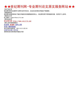 七七事变前冀东伪军述评.pdf