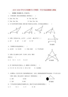 2019-2020学年八年级数学上学期第一学月考试试题新人教版.doc