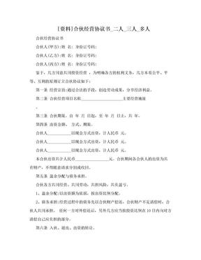 [资料]合伙经营协议书_二人_三人_多人.doc