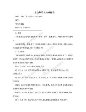 电动修边机企业标准.doc