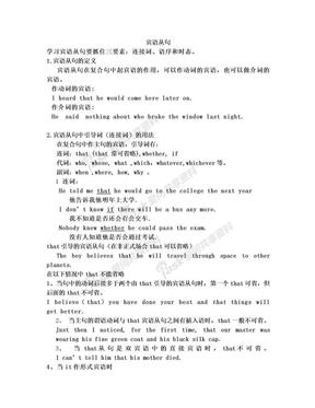 高中宾语从句精讲及练习(含答案).doc