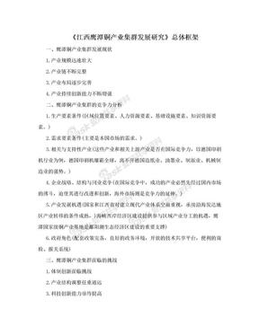 《江西鹰潭铜产业集群发展研究》总体框架.doc