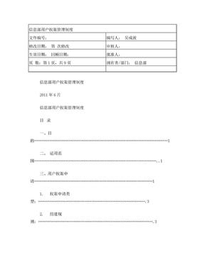 信息部用户权限管理制度.doc
