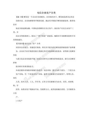电信企业客户分类.doc