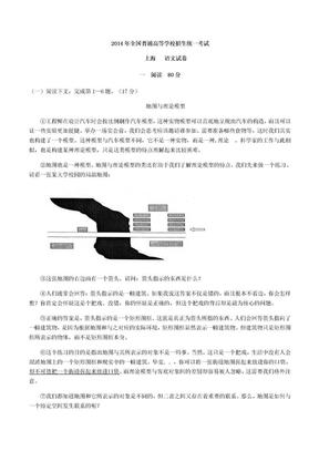 2015年上海高考语文真题及详细解释教师版.docx