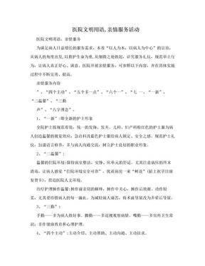 医院文明用语,亲情服务活动.doc