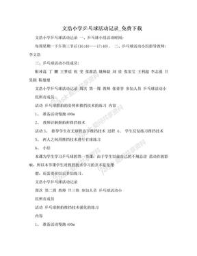 文浩小学乒乓球活动记录_免费下载.doc
