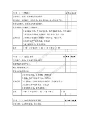 四年级下册1-8单元习作批改评价表.doc
