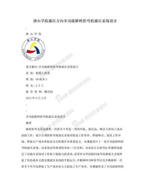 唐山学院液压方向多功能棒料折弯机液压系统设计.doc