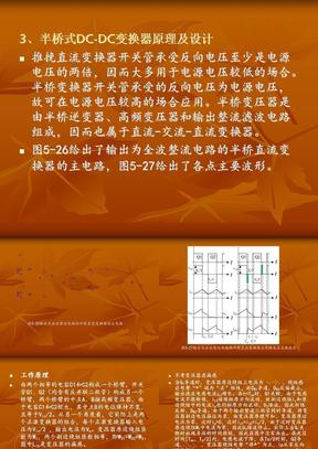 半桥电路抗不平衡能力2.ppt
