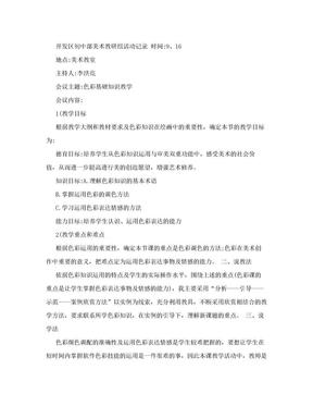 美术教研组活动记录.doc