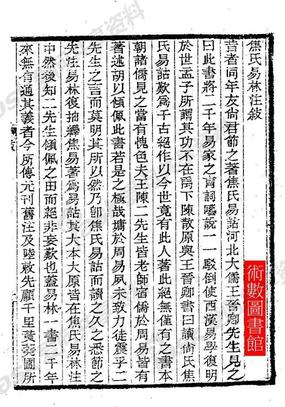 周易.易经.尚秉和.焦氏易林注0卷首.pdf
