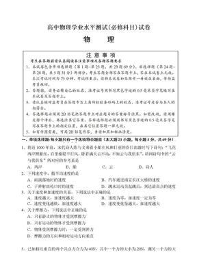 高中物理学业水平测试(必修科目)试卷.doc