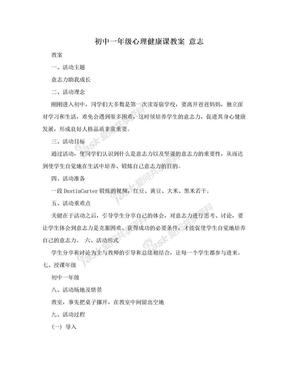 初中一年级心理健康课教案 意志.doc