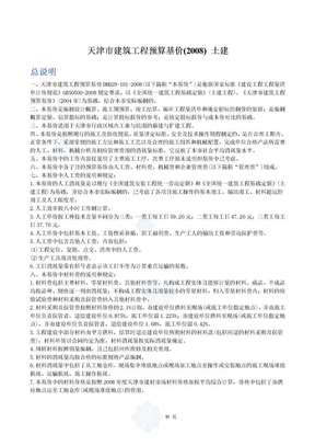 天津市建筑工程预算基价(2008)_土建说明及计算规则.doc