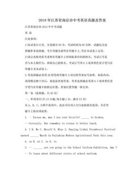 2018年江苏省南京市中考英语真题及答案.doc