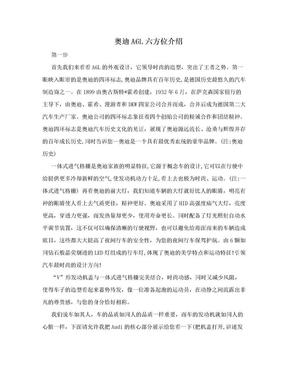奥迪A6L六方位介绍.doc