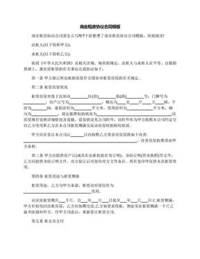 商业租房协议合同模板.docx