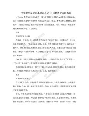 李铁尊重辽足退出亚冠决定 目标执教中国国家队.doc