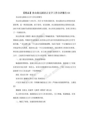 【精品】舟山幼儿园语言文字工作自评报告64.doc
