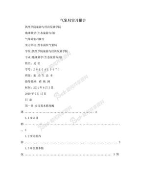 气象局实习报告.doc