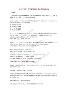 2018年事业单位考试真题题库.doc