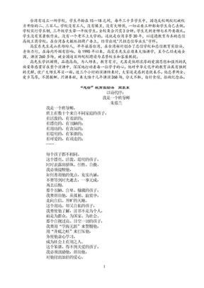忠信教育法.doc