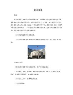 中国人民银行.doc
