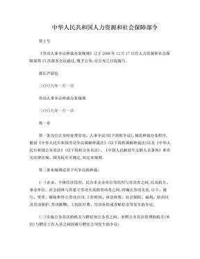 劳动人事争议仲裁办案规则.doc