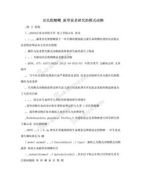 贡氏假鳃鳉_新型衰老研究的模式动物.doc