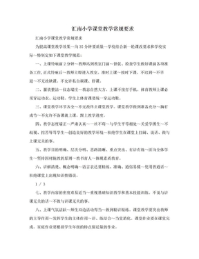 汇南小学课堂教学常规要求.doc