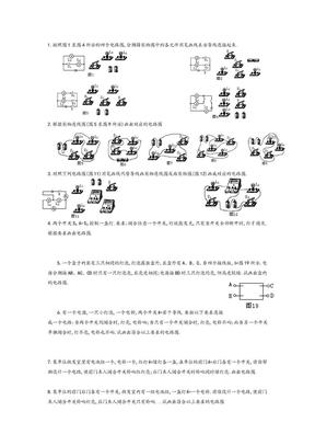 初二物理电路图复习题及答案(精选).doc
