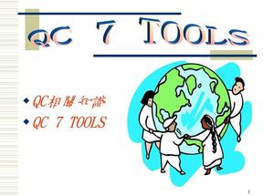 QC七大手法.pdf