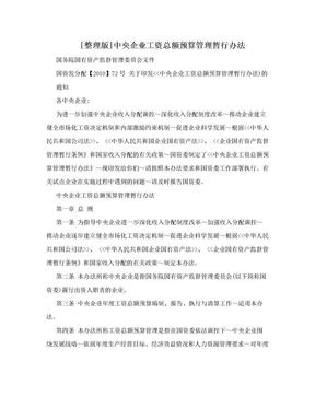 [整理版]中央企业工资总额预算管理暂行办法.doc