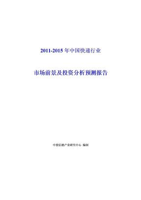 2011-2015年中国快递行业市场前景及投资分析预测报告.doc