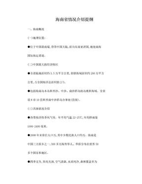 海南省情况介绍.doc
