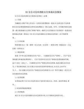XX分公司仓库消防安全事故应急预案.doc