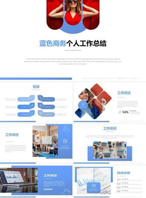 蓝色商务个人工作总结PPT模板.pptx