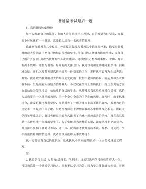普通话考试最后一题.doc